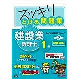 スッキリとける問題集 建設業経理士1級 財務分析 第2版 (スッキリわかるシリーズ)