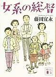 女系の総督 (講談社文庫)