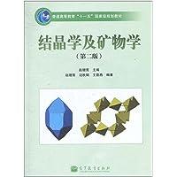 结晶学及矿物学(第2版)