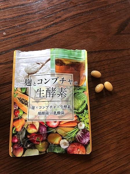 麹とコンブチャの生酵素-30日分