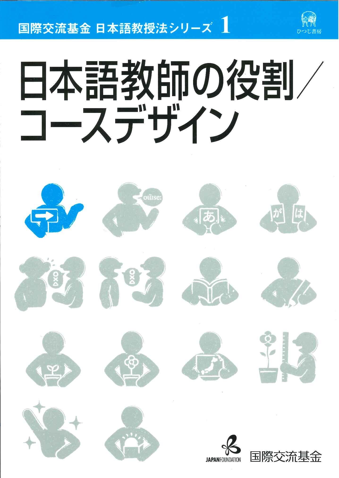 教師 日本 語