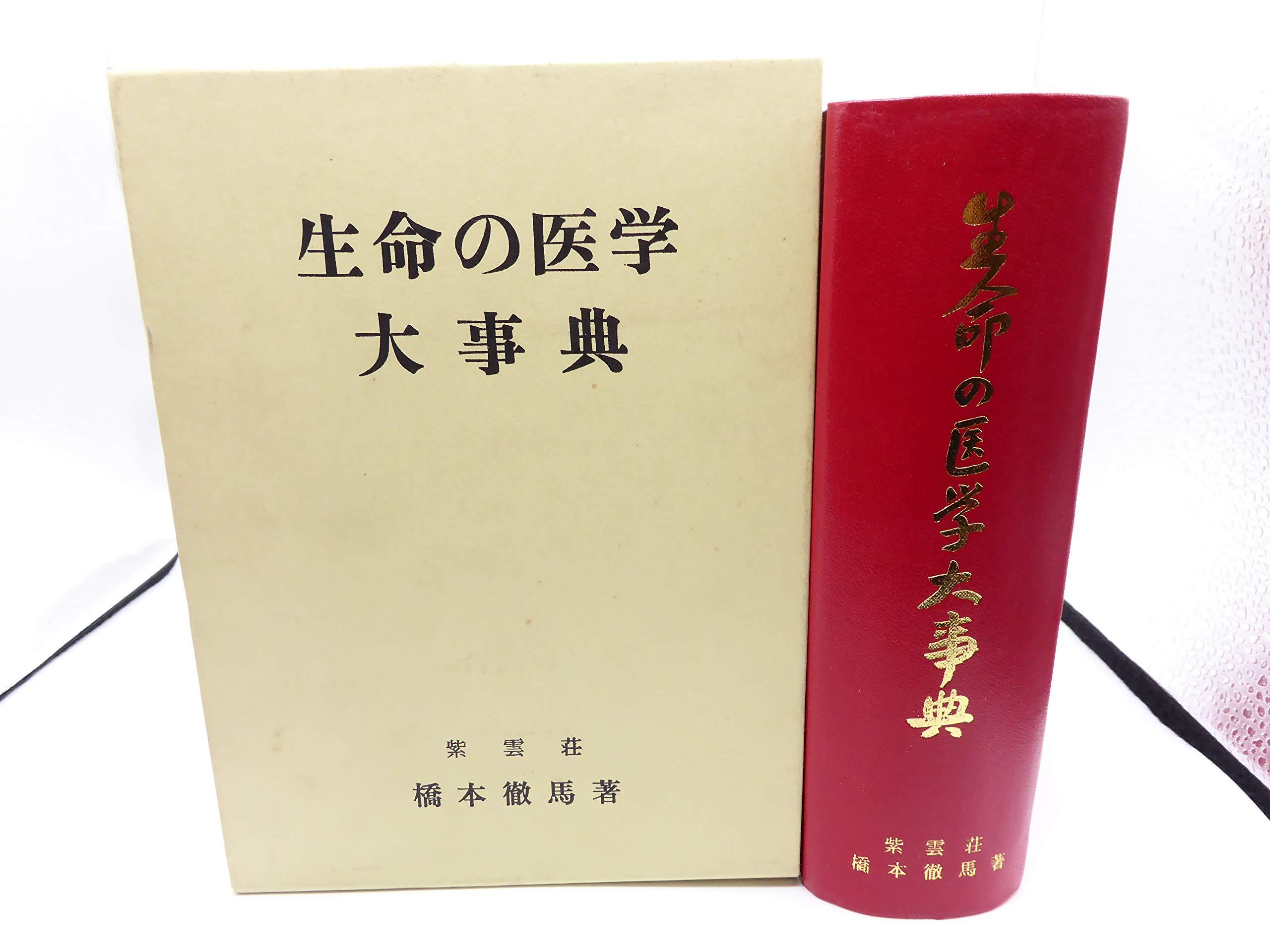 橋本徹馬 - JapaneseClass.jp