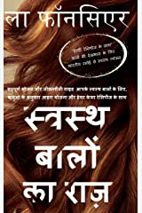 Swasth Baalon ka Raaz (Full Color Print) Hardcover