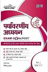 Paryavarniya Adhyan Exam Goalpost, Paper 1, Class I - V, 2019 Paperback