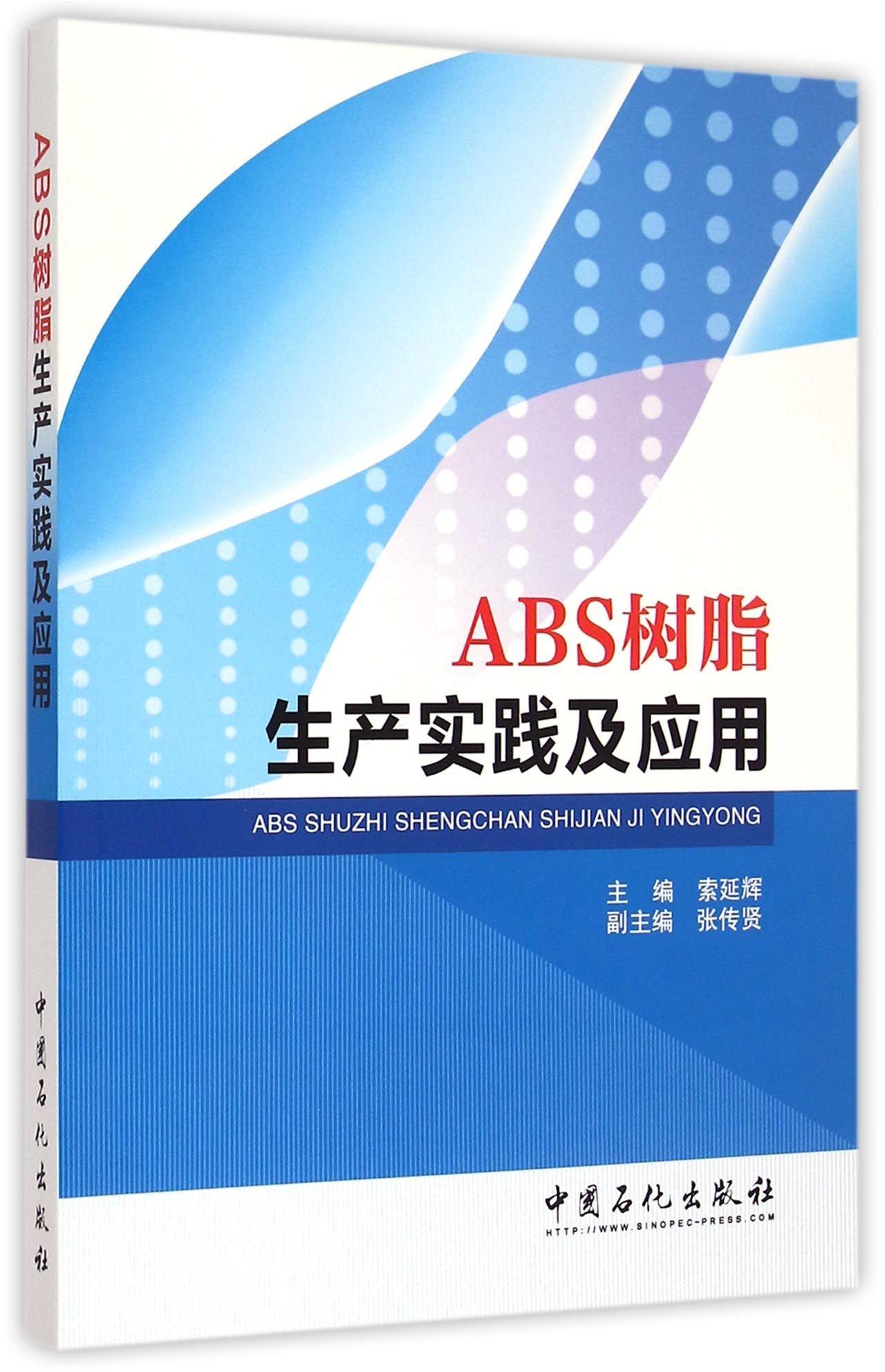 Abs 樹脂