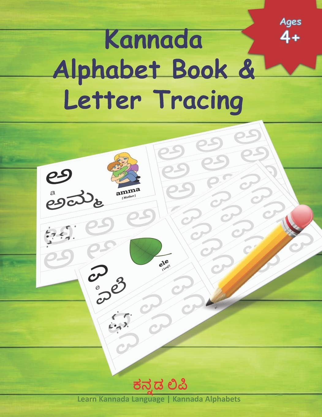 Buy Kannada Alphabet Book Letter Tracing Learn Kannada Alphabets Kannada Alphabets Writing Practice Workbook With Words And Pictures 1 Book Online At Low Prices In India Kannada Alphabet Book