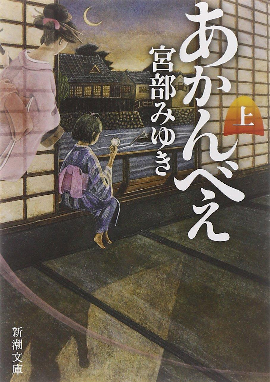 あかんべえ(上) (新潮文庫) | みゆき, 宮部 |本 | 通販 | Amazon