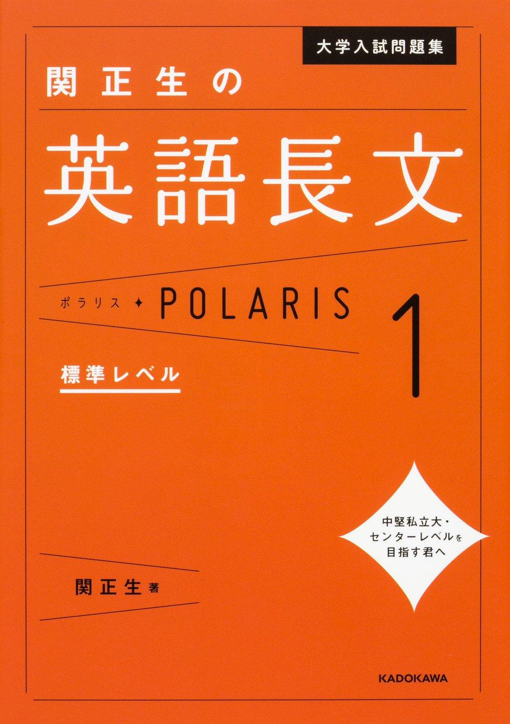 英語長文のおすすめ参考書・問題集『関正生の英語長文ポラリス』
