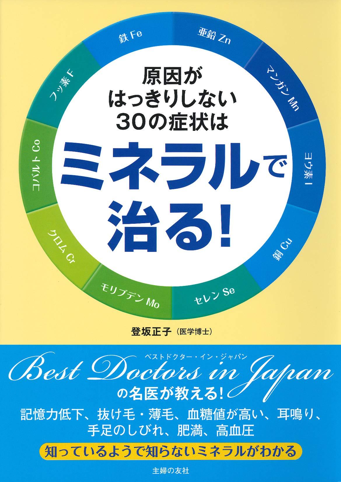原因がはっきりしない30の症状はミネラルで治る! | 登坂 正子 |本 ...