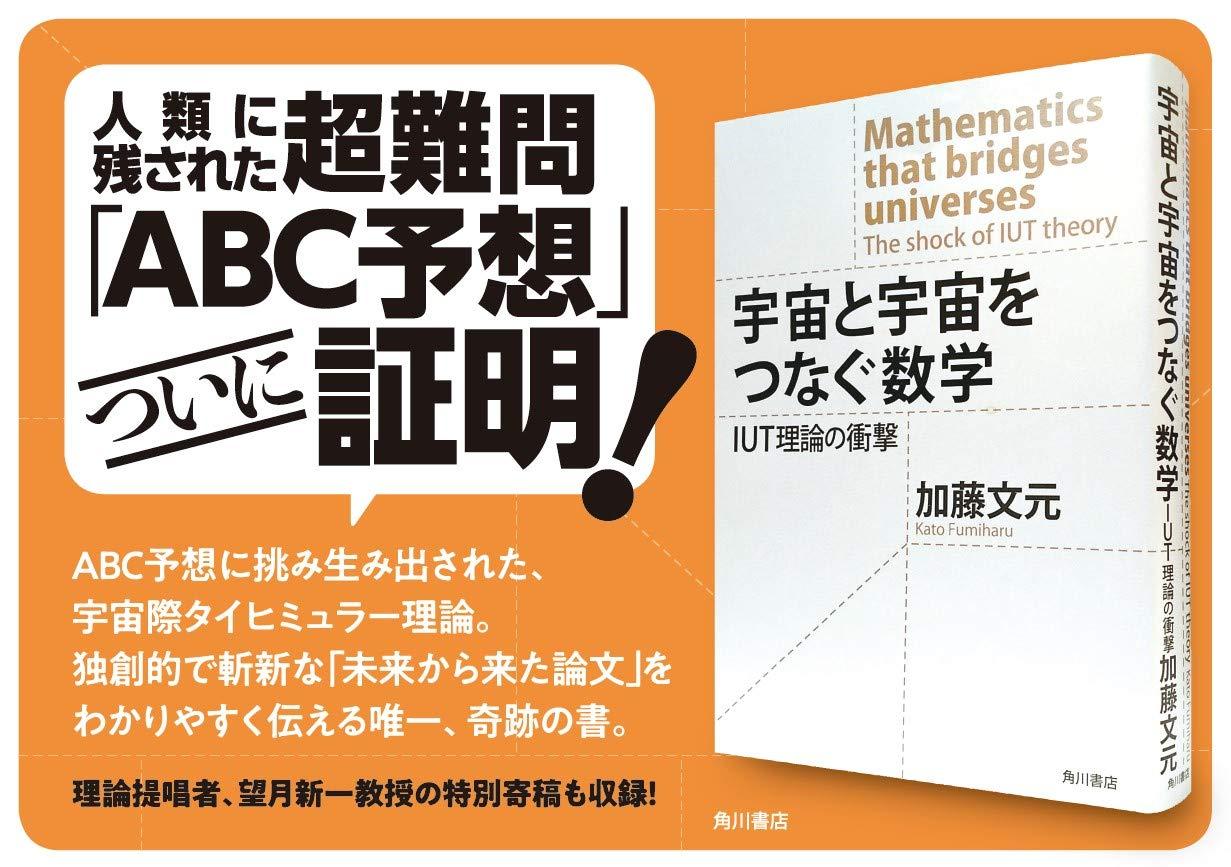 宇宙 際 タイヒ ミューラー 理論 ABC予想の解決がどれくらいすごいかをエンジニア向けに解説してみる|...