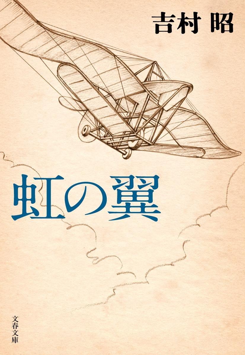 新装版 虹の翼 (文春文庫) | 吉村 昭 |本 | 通販 | Amazon