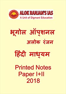 In pdf hindi notes networking