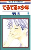 てるてる×少年 8 (花とゆめコミックス)