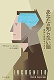 あなたの知らない脳 意識は傍観者である (ハヤカワ文庫NF)
