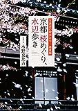 京都桜めぐり、水辺歩き