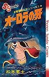 戦場まんがシリーズ オーロラの牙 (少年サンデーコミックス)