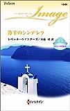 薄幸のシンデレラ ギリシアの花嫁 Ⅱ (ハーレクイン・イマージュ)