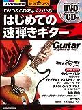 DVD&CDでよくわかる! はじめての速弾きギター (DVD、CD付) (ギター・マガジン レベルUPコース)