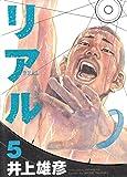 リアル 5 (Young jump comics)