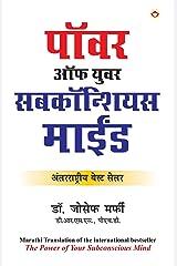 Apke Avchetan Man Ki Shakti : आपल्या अवचेतन मनाची शक्ती (The Power of Your Subconscious Mind in Marathi) by Dr. Joseph Murphy Paperback