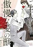 ご主人様は傲慢な愛の獣 (下) (ぶんか社コミックス Sgirl Selection)