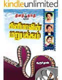 CINEMAVIN MARUPAKKAM: PART - I (Tamil Edition)