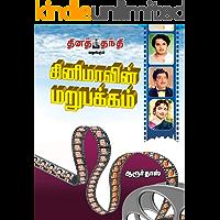 CINEMAVIN MARUPAKKAM: PART - I (Tamil Edition)