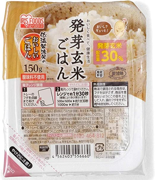 と は 玄米 発芽