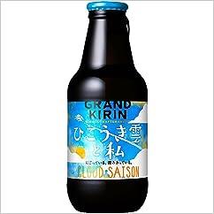 【ビールの新商品】グランドキリン ひこうき雲と私 びん 330ml×12本