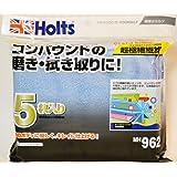 Holts(ホルツ) ポリッシングクロス 5枚入り MH962