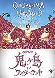 鬼ヶ島 単独ライブ「鬼ヶ島 イン ワンダーランド」 [DVD]
