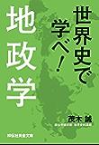 世界史で学べ!地政学  文庫版 (祥伝社黄金文庫)
