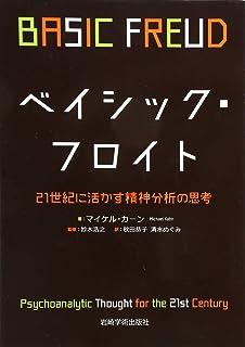 アーブラハム論文集―抑うつ・強...
