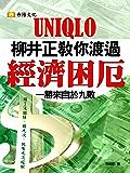 UNIQLO柳井正教你渡過經濟困厄:「一勝九敗」哲學 (Traditional Chinese Edition)