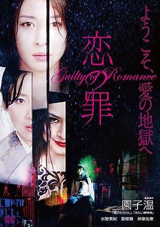 恋の罪 [DVD]