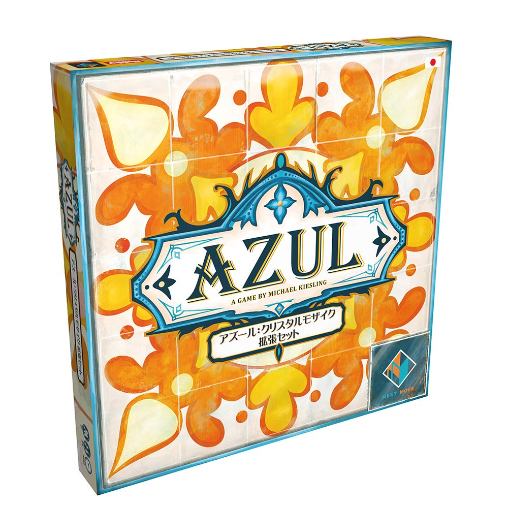 AZUL アズール