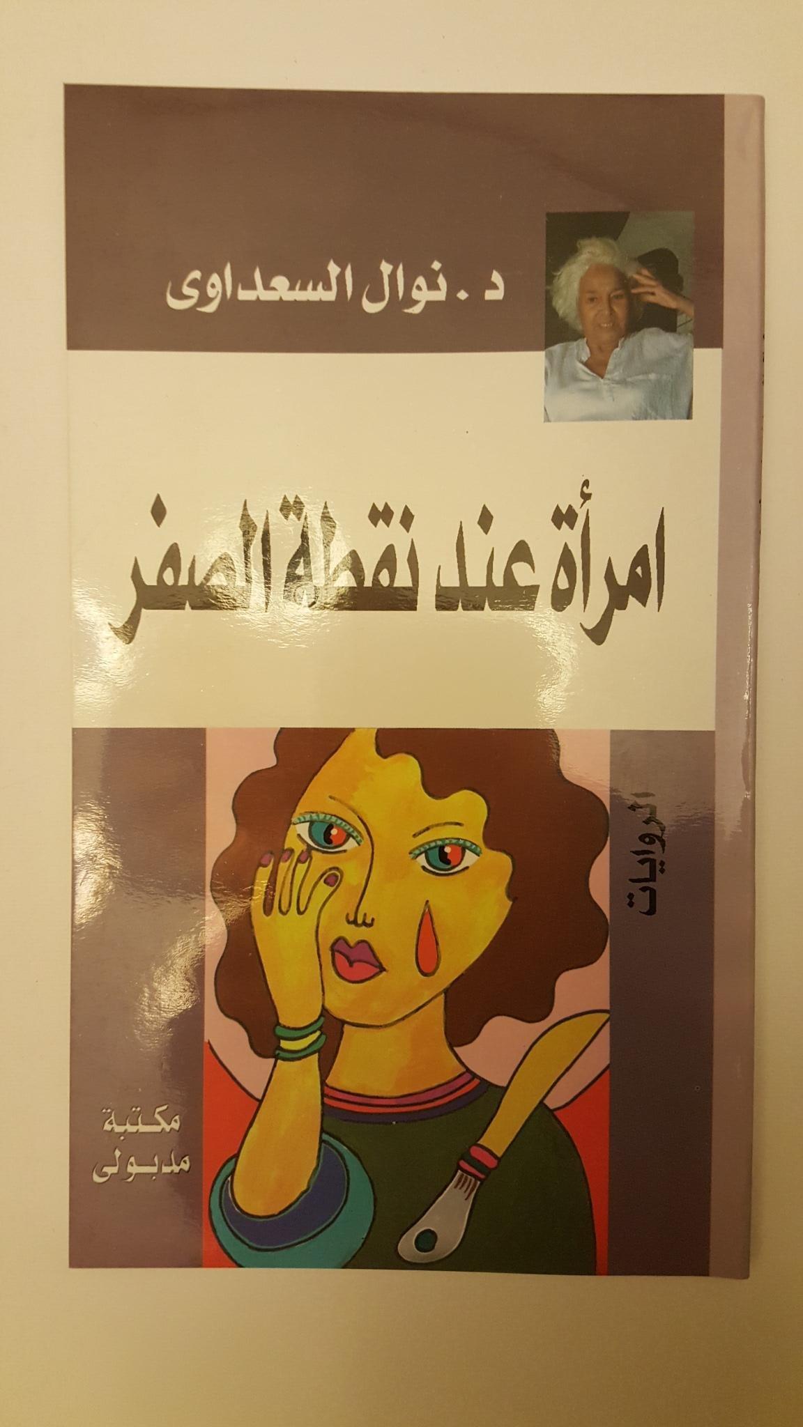 Download امرأة عند نقطة الصفر A Woman at Zero pdf
