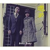 Baby Baby(初回生産限定盤B)(DVD付)