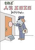 されど人生エロエロ (文春e-book)