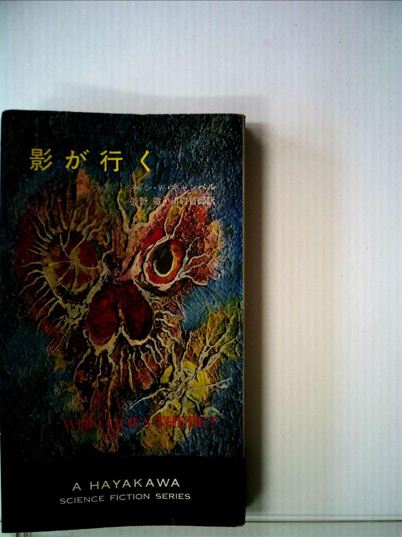 影が行く (1967年) (ハヤカワ・SF・シリーズ) | ジョン・W.キャンベル ...