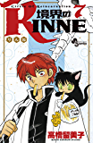 境界のRINNE(7) (少年サンデーコミックス)