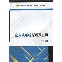 高等学校计算机专业 十一五 规划教材•嵌入式系统原理及应用