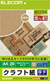 エレコム インクジェット/レーザー/コピー対応 クラフト紙 厚手 A4 20枚 【日本製】 EJK-KRAA420