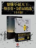 惊悚小说天王斯蒂芬·金作品精选:全2册(《重生》、《它》) (博集外国文学书榜系列)