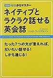 CD付 ゼロからマスター ネイティブとラクラク話せる英会話