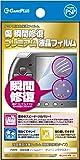 傷 瞬間修復プレミアム液晶フィルム for PSP