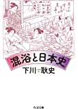 混浴と日本史 (ちくま文庫)