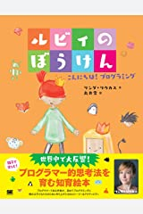 Hello Ruby: Adventures in Coding (Japanese Edition) Hardcover