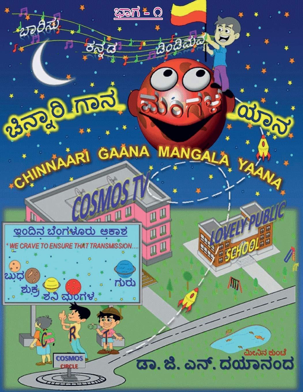 Read Online Chinnaari Gaana Mangala Yaana: Cosmic Lurings at our Lips (BRAHMANDA) (Volume 1) (Kannada Edition) PDF