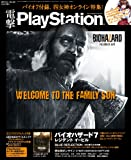 電撃PlayStation 2017年2/9号 Vol.631